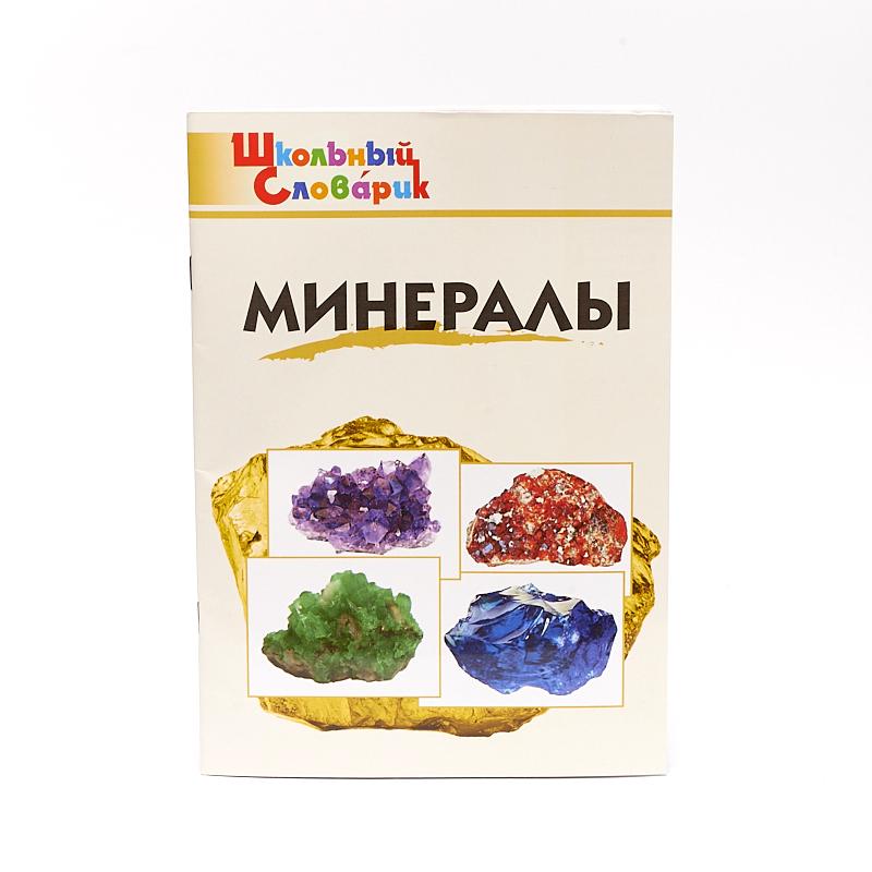 Школьный словарик Минералы. Начальная школа Д.А. Доспехов