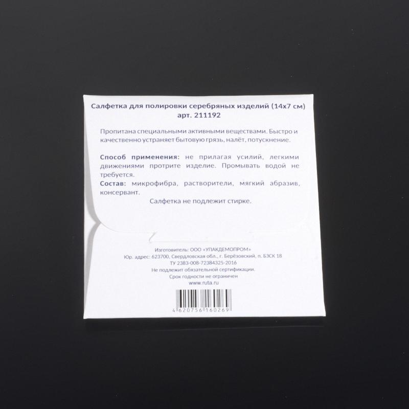Салфетка для полировки серебряных изделий сухая 14х7 см