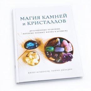 """Книга """"Магия камней и кристаллов. Драгоценные практики, которые меняют жизнь к лучшему"""" Х. Аскинози, Т. Джандро"""