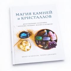 Книга 'Магия камней и кристаллов. Драгоценные практики, которые меняют жизнь к лучшему' Х. Аскинози, Т. Джандро