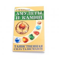 Книга 'Амулеты и камни. Таинственная сила талисманов' Г.М. Кибардин