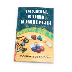 Книга 'Амулеты, камни и минералы. Практическое пособие'