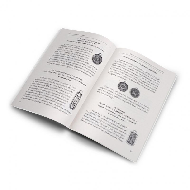 """Книга """"Амулеты, камни и минералы. Практическое пособие"""""""