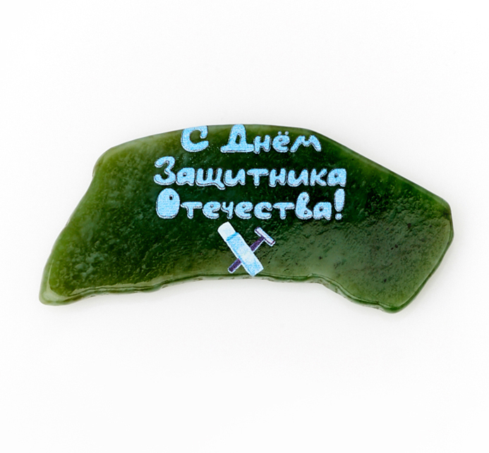 Магнит нефрит зеленый Россия 6,5-9 см