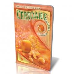 Книга 'Сердолик - камень солнца' Ю.О. Липовский