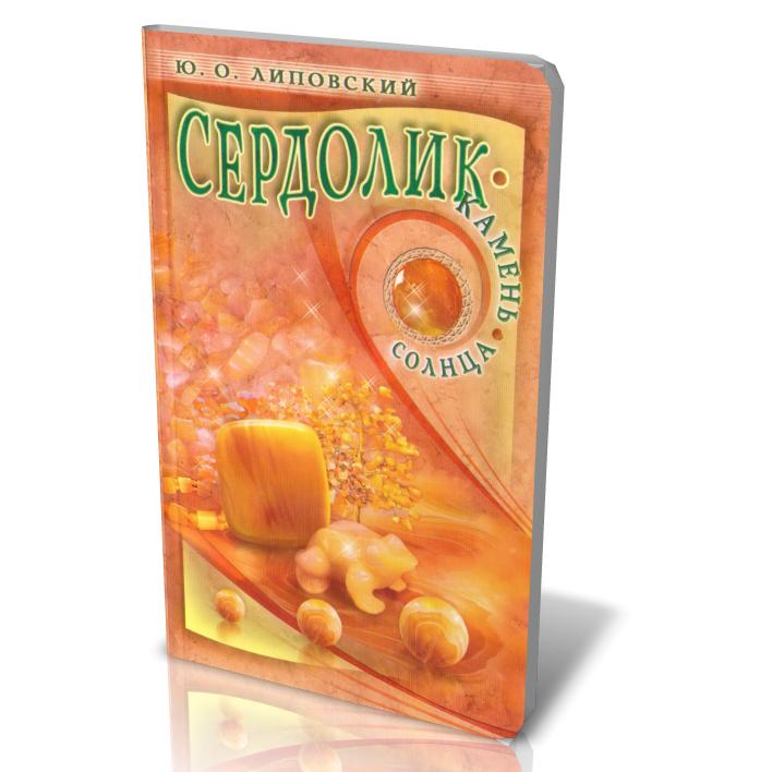 Книга Сердолик - камень солнца Ю.О. Липовский