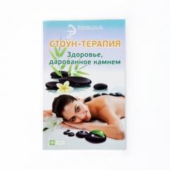 Книга 'Стоун-терапия: здоровье, дарованное камнем' А. Оршанская