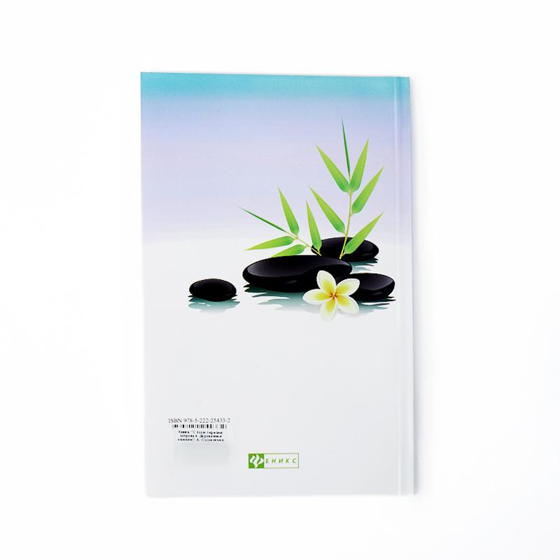 """Книга """"Стоун-терапия: здоровье, дарованное камнем"""" А. Оршанская"""