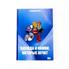 Книга 'Одежда и камни, которые лечат' Э.И. Гоникман