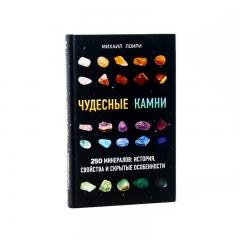 Книга 'Чудесные камни. 250 минералов: история, свойства и скрытые особенности' Михаил Лоири