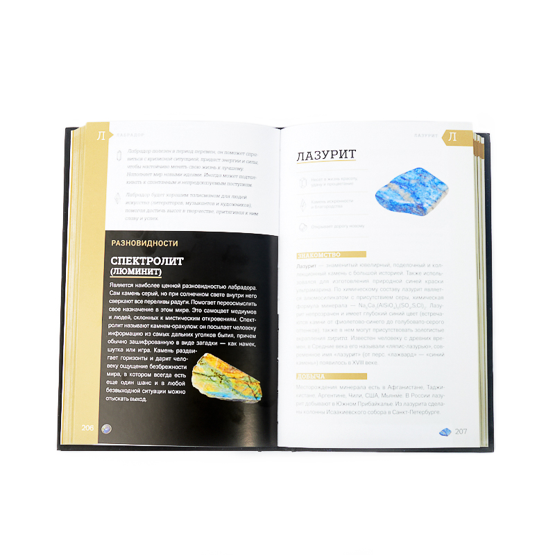 """Книга """"Чудесные камни. 250 минералов: история, свойства и скрытые особенности"""" Михаил Лоири"""