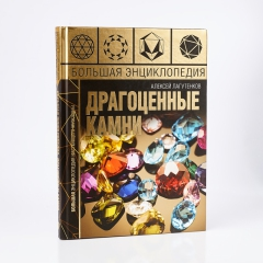 Книга 'Большая энциклопедия драгоценных камней' А.А. Лагутенков