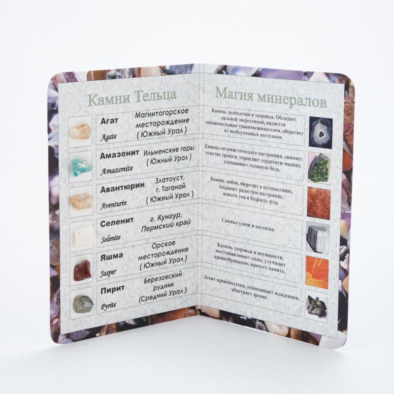 Коллекция минералов на открытке Телец