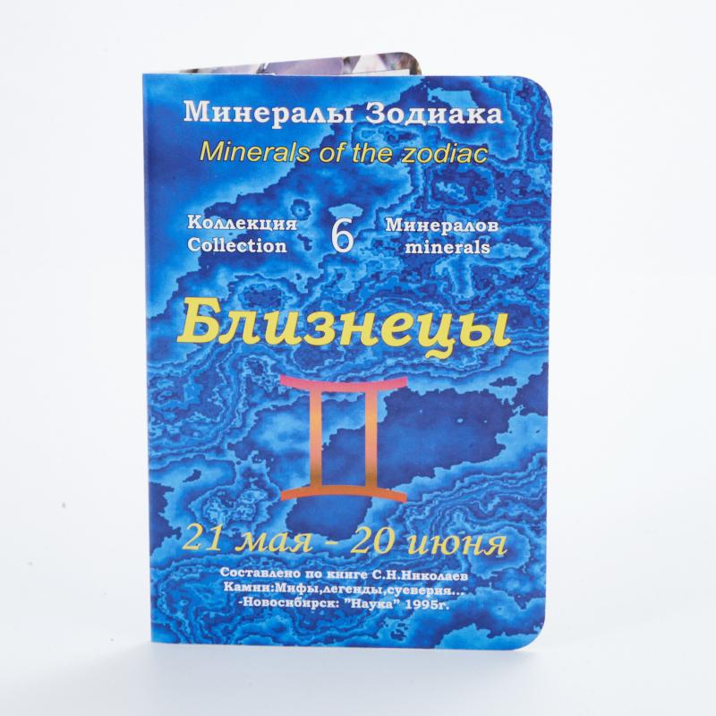 Коллекция минералов на открытке Близнецы