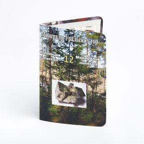 Коллекция минералов на открытке Минералы Уральских гор