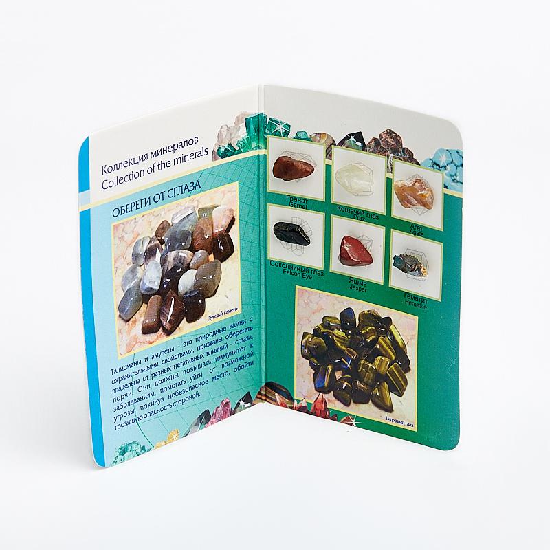 Коллекция минералов на открытке Камни обереги от сглаза