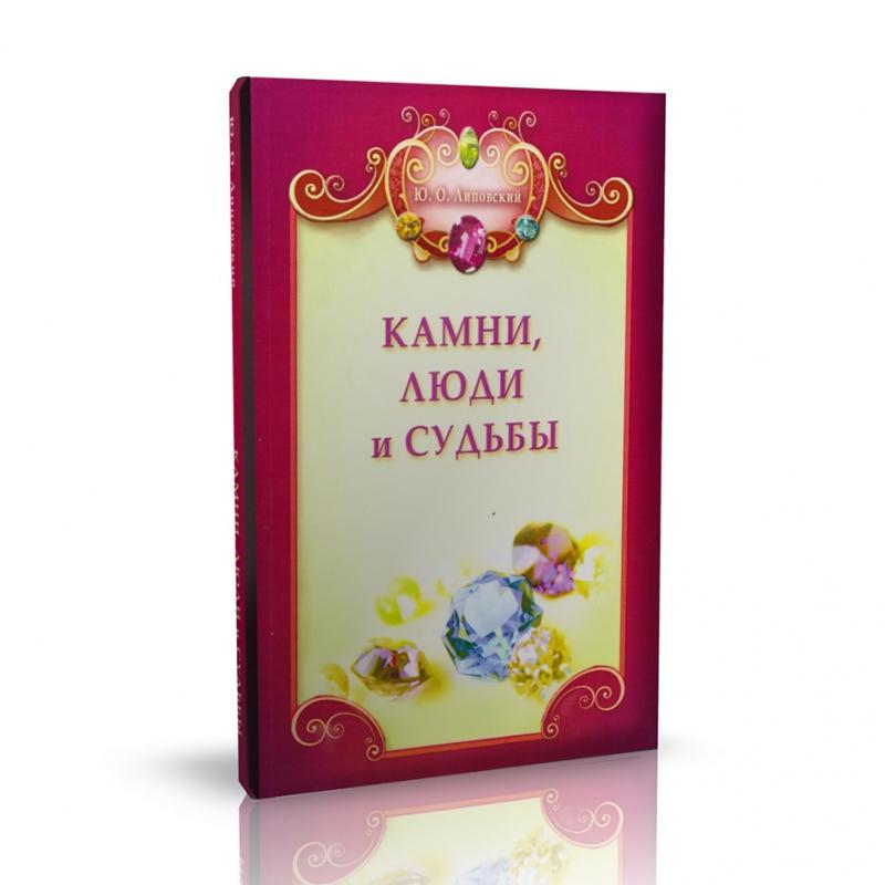 """Книга """"Камни, люди и судьбы"""" Ю.О. Липовский"""