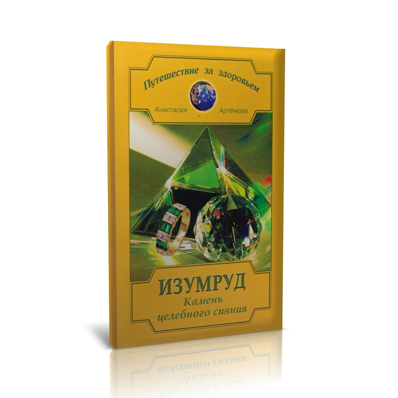 Книга Изумруд: Камень целебного сияния А. Артёмова артемова а изумруд камень целебного сияния