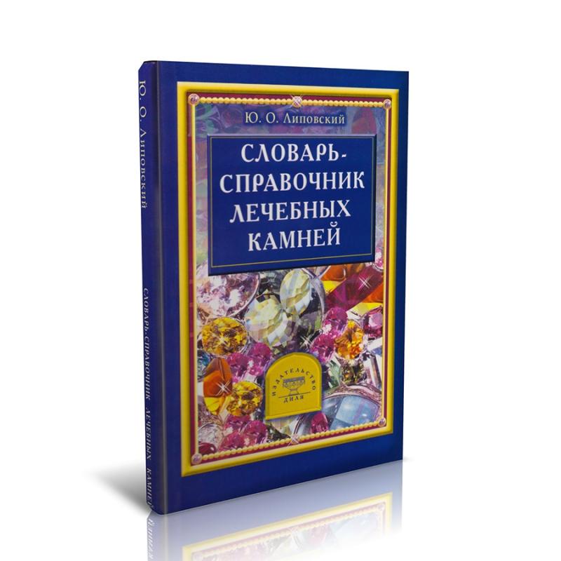 Книга Словарь-справочник лечебных камней Ю.О. Липовский