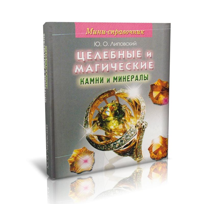 Книга Мини-справочник. Целебные и магические камни и минералы Ю.О. Липовский