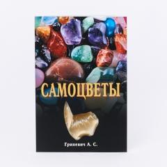Книга 'Самоцветы' Гриневич А.С.