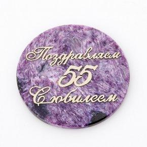 Медаль чароит Поздравляем с юбилеем 55 лет Россия 5,5 см