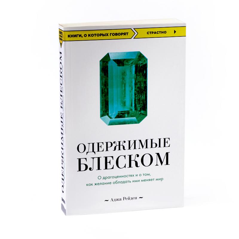 """Книга """"Одержимые блеском. О драгоценностях и о том, как желание обладать ими меняет мир"""" А.Рейден"""