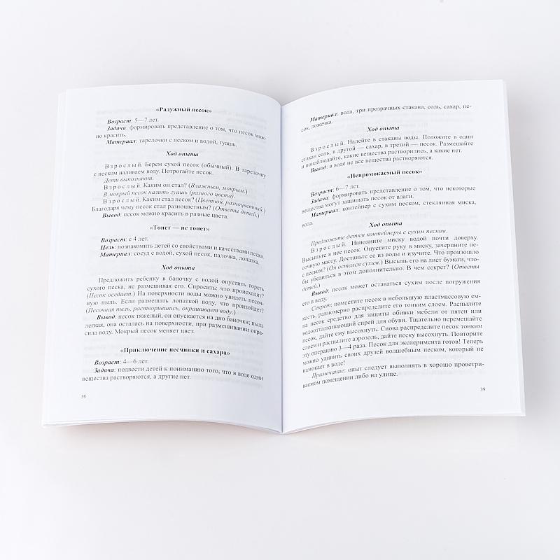 """Книга """"Игры и эксперименты с песком и камнями для дошкольников 4-7 лет"""" М. В. Афанасьева"""