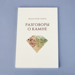 Книга 'Разговоры о камне' М. Никулина