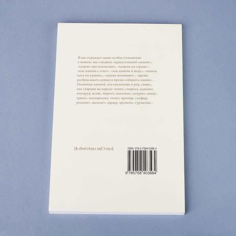 """Книга """"Разговоры о камне"""" М. Никулина"""