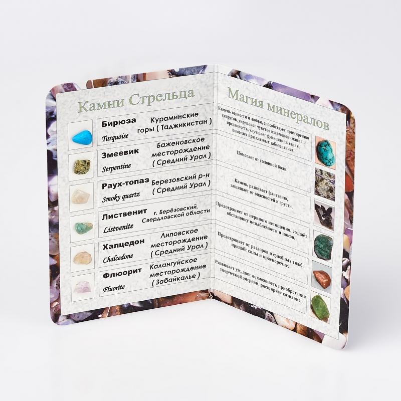 Коллекция минералов на открытке Стрелец