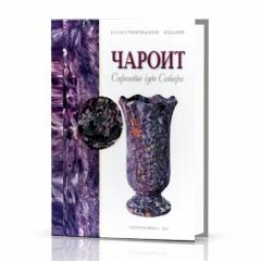 Книга 'Чароит - Сиреневое чудо Сибири' с медалью из чароита
