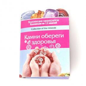 Коллекция минералов на открытке Камни обереги здоровья