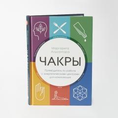 Книга ' Чакры. Путеводитель по работе с энергетическими центрами для начинающих' М. Алькантара