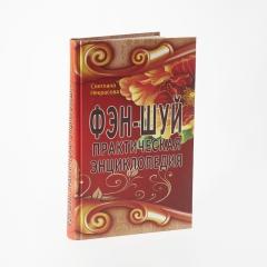 Книга 'Фэн-шуй. Практическая энциклопедия' С. Некрасова