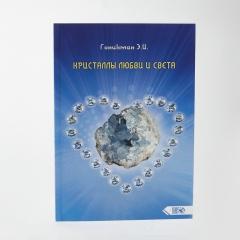 Книга 'Кристаллы любви и света' Э. И. Гоникман