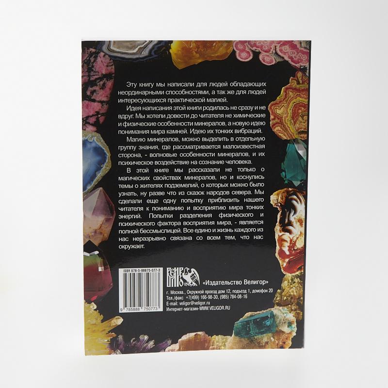 """Книга """"Тайное учение минералов или диалоги с шаманом"""" А.А. Шумин, С.А. Сляднев"""