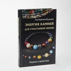 Книга 'Энергия камней для счастливой жизни' К. Будько