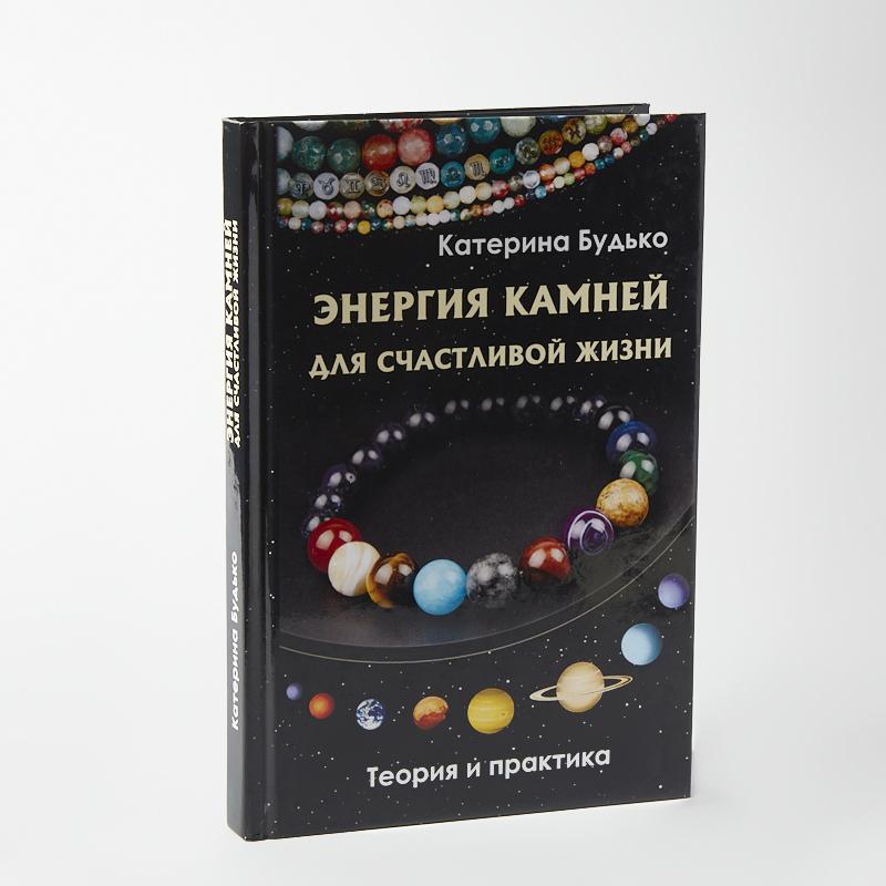"""Книга """"Энергия камней для счастливой жизни"""" К. Будько"""