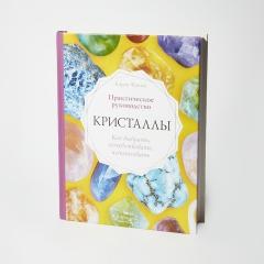 Книга 'Кристаллы. Практическое руководство' К. Фрезье