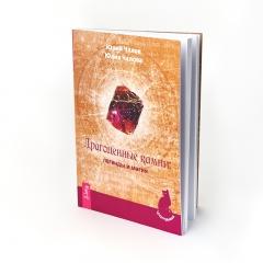 Книга 'Драгоценные камни: легенды и магия' Ю. Чалов, Ю. Чалова