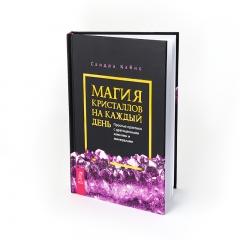 Книга 'Магия кристаллов на каждый день. Простые практики с драгоценными камнями и минералами' С. Кайнс