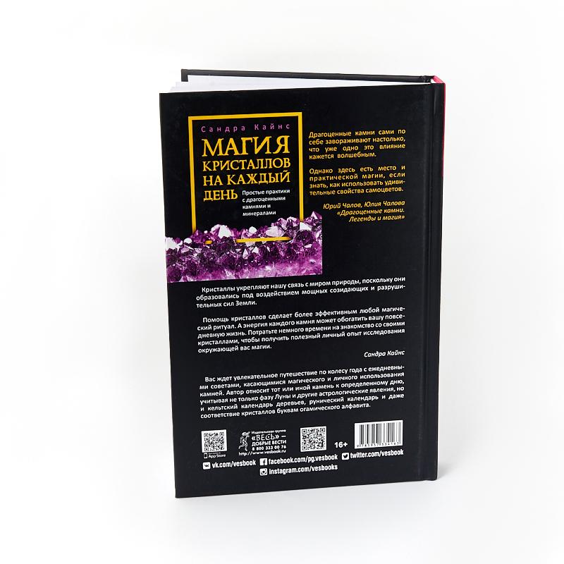 """Книга """"Магия кристаллов на каждый день. Простые практики с драгоценными камнями и минералами"""" С. Кайнс"""