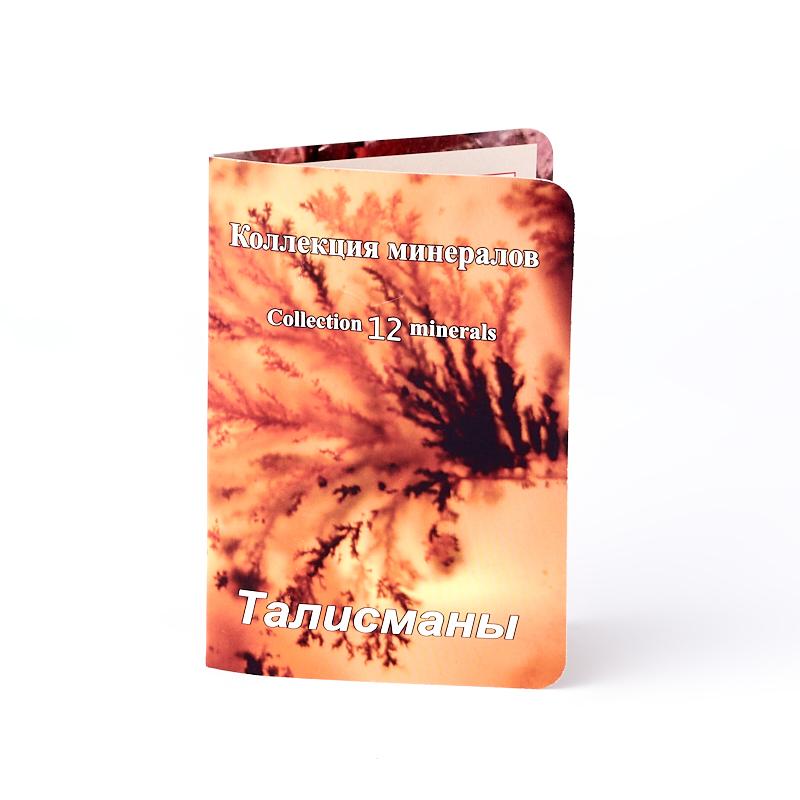 Коллекция минералов на открытке Талисманы