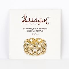 Салфетка для полировки золотых изделий 14х7 см