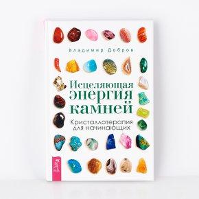 """Книга """"Исцеляющая энергия камней. Кристаллотерапия для начинающих"""" В. Добров"""