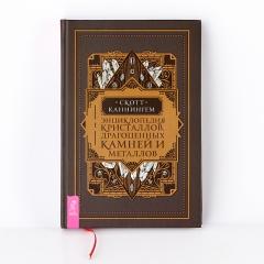 Книга 'Энциклопедия кристаллов, драгоценных камней и минералов' С. Каннингем