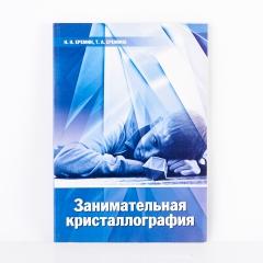 Книга 'Занимательная кристаллография' Н.Н. Еремин, Т.А. Еремина