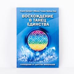 Книга 'Восхождение в танец единства' К. Дэнрич, Т. Вебер