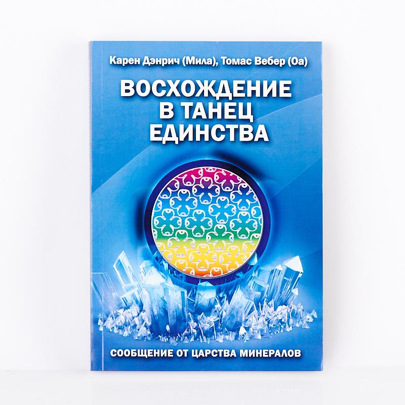 """Книга """"Восхождение в танец единства"""" К. Дэнрич, Т. Вебер"""